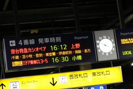 電光掲示板-カシオペア 札幌
