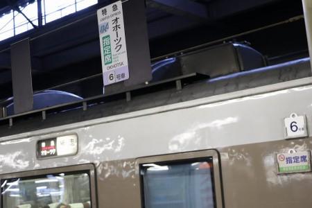 札幌駅 オホーツク-乗り場案内札