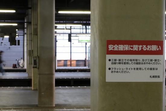 札幌駅-注意書き
