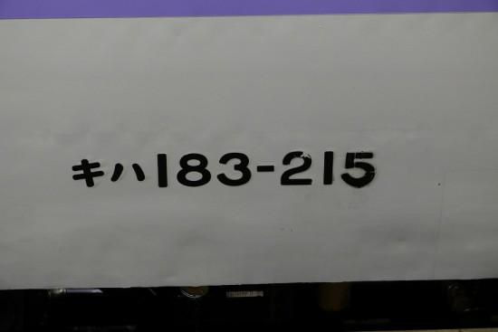 キハ183 215-文字 修正