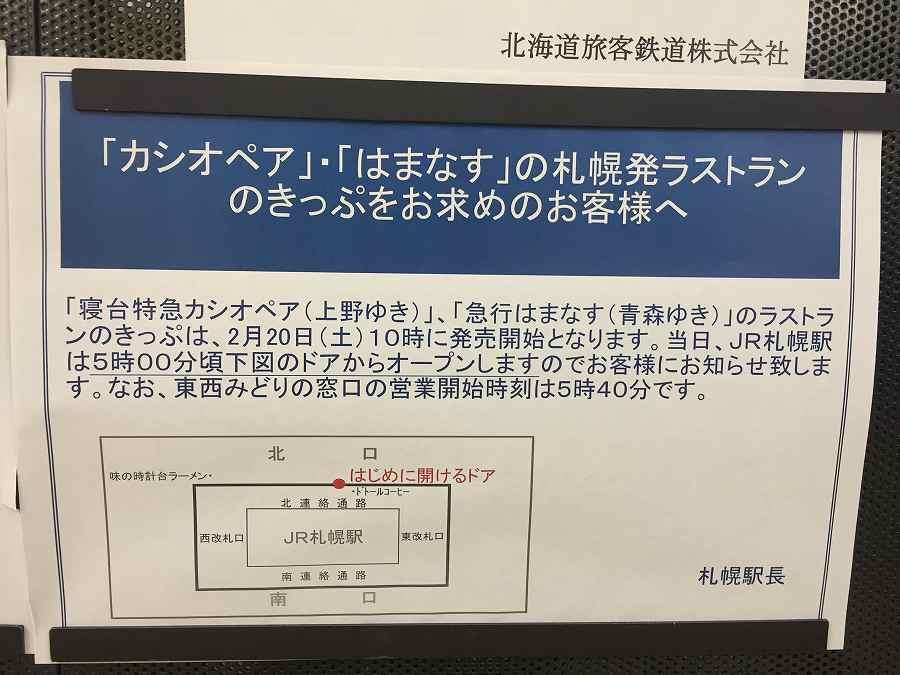 はまなすとカシオペア-札幌発最終列車の切符販売日のドア開放順について