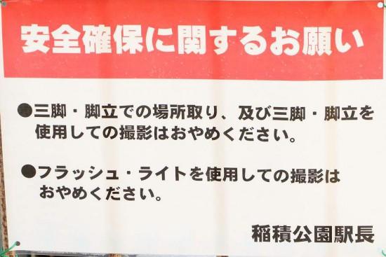 稲積公園駅-三脚禁止