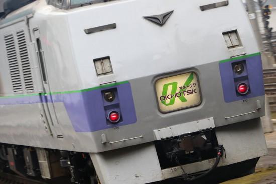 オホーツク 11D 札幌駅