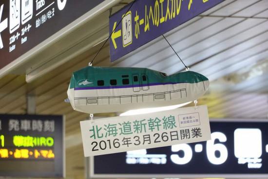 ビニール 新幹線
