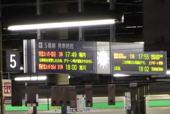 スーパー宗谷 3号 代走 キハ183系