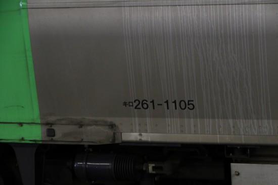 キハ261-1105