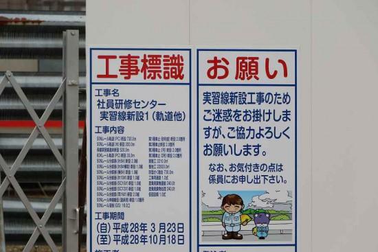 札幌運転所 線路 増設 工事 研修線