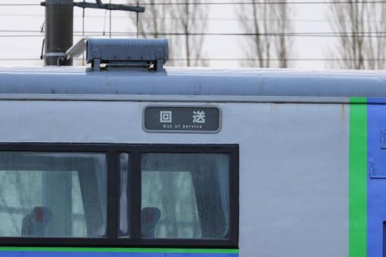 回送幕 キハ183-405 黒地 白文字