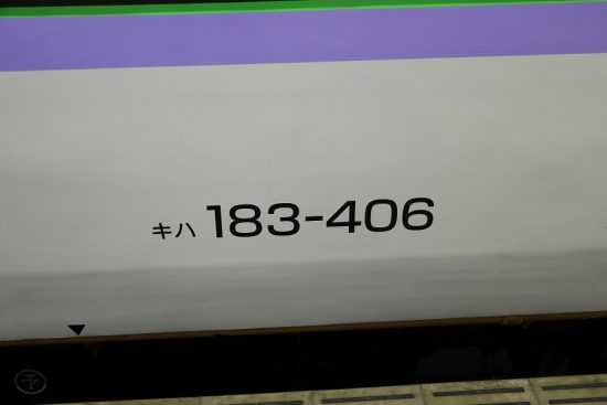 キハ183-406 オホーツク 1号 71D