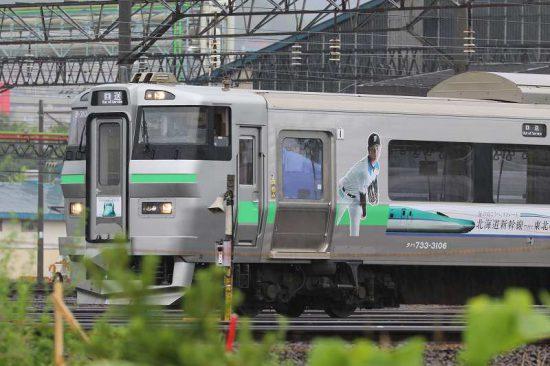 札幌運転所 ラッピング列車 733系 B-3106