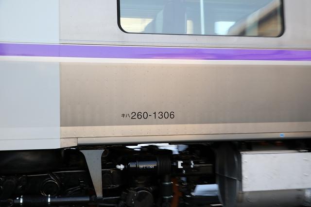 キハ261系1000番代 新色 キハ260-1306