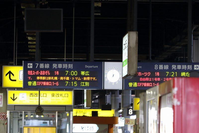 スーパーおおぞら1号 帯広行き