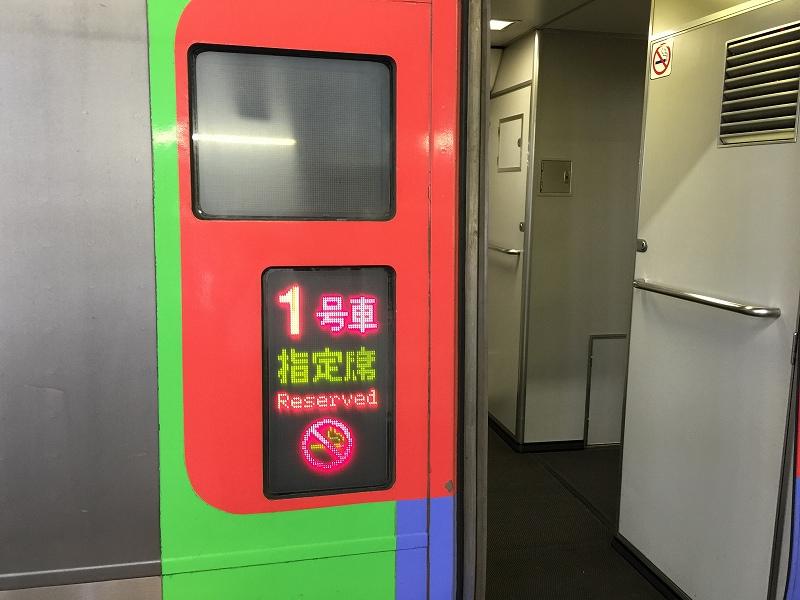 スーパーおおぞら1号 帯広行き 空幕