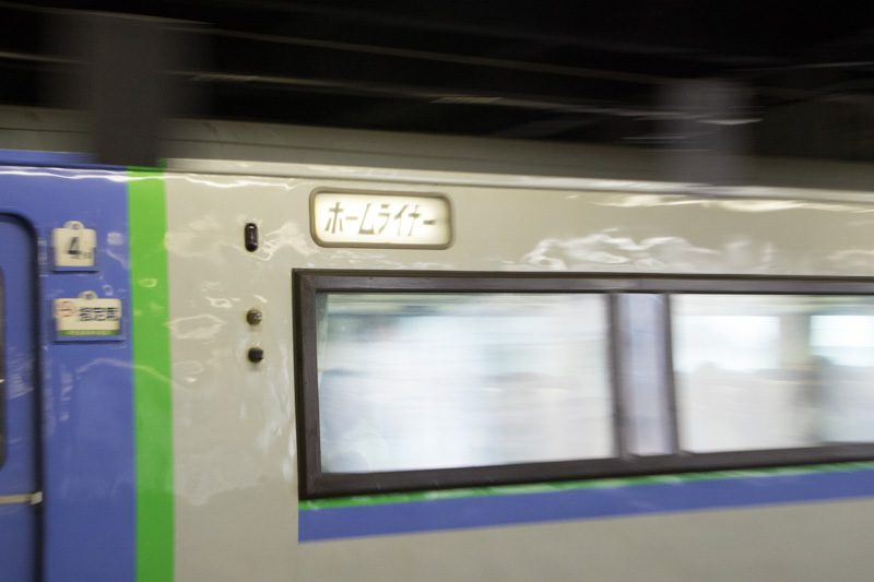 北斗6号 ホームライナー幕