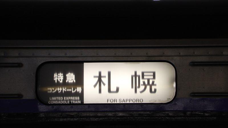 特急コンサドーレ号 行き先表示 785系