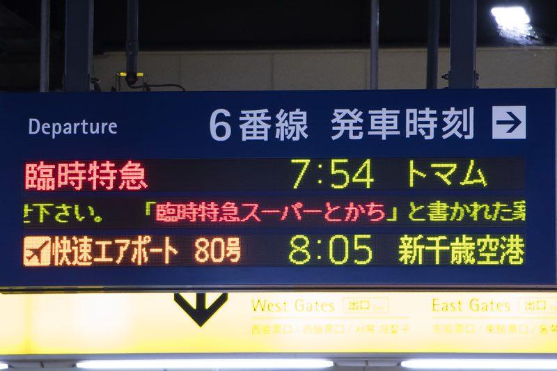 トマム行き臨時特急 キハ261系 スーパーとかちのスジ