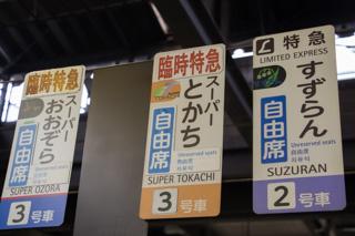 動画:手稲駅から回送出発-トマム行き臨時特急キハ283系