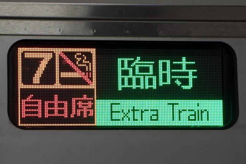 キハ261系 行き先表示