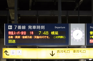 旭川・トマム・幌延行きの臨時列車-新色車両の塗装剥がれが気になる