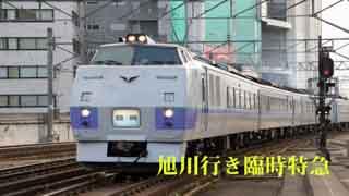 【動画】9月30日まで運転した旭川行き臨時特急の札幌駅回送入線と出発を