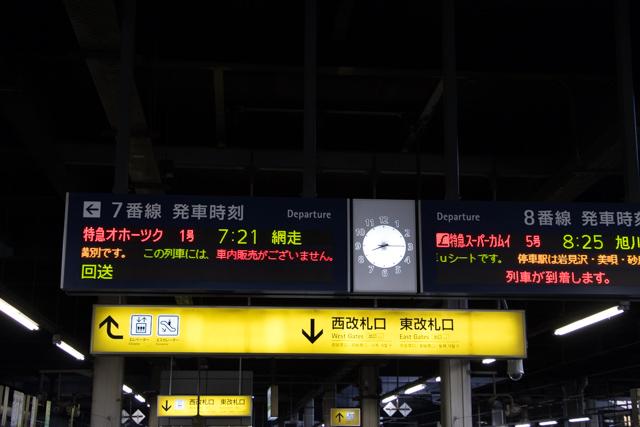 7番線 8番線 電光掲示板