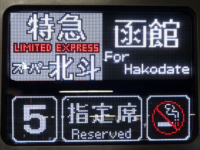 キハ283系 行き先表示 LDE サボ