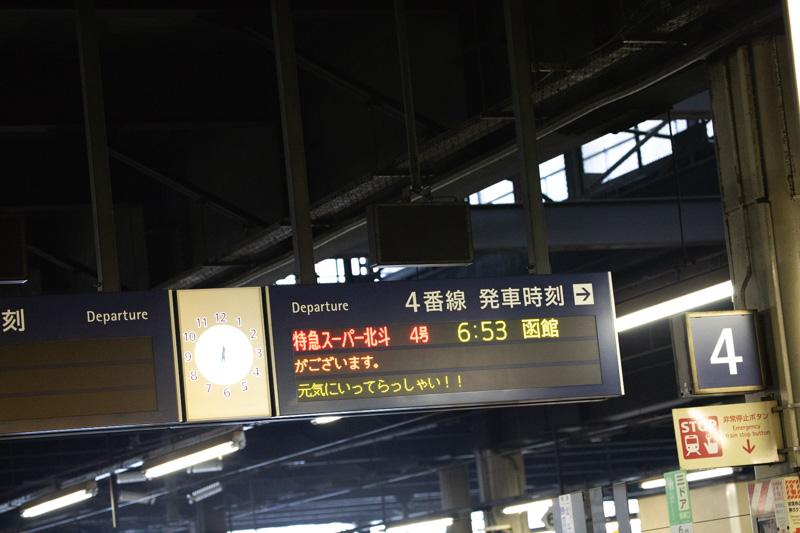 思い出に残る修学旅行へ!JR北海道さんからのメッセージ-修学旅行生乗車で増結のスーパー北斗4号