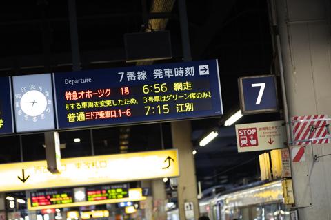 継続!キロ9+キハ183-406のオホーツク-タムキュー持って朝の札幌駅で遊ぶ